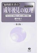知的障害者の成年後見の原理 「自己決定と保護」から新たな関係の構築へ 第2版