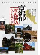 京都歴史探訪ルートガイド 歴史を巡りながら楽々ウォーキング