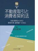 不動産取引と消費者契約法 判例・事例から学ぶ更新料等諸問題への対応 (不動産法務ライブラリー)