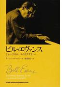 ビル・エヴァンス ミュージカル・バイオグラフィー