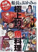 船長&おかみの極上釣り魚料理 (SUN−MAGAZINE MOOK)