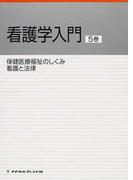 看護学入門 2010−5巻 保健医療福祉のしくみ・看護と法律