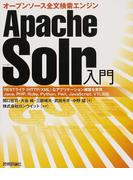 Apache Solr入門 オープンソース全文検索エンジン RESTライク(HTTP/XML)なアプリケーション構築を実現 Java,PHP,Ruby,Python,Perl,JavaScript,VTL対応