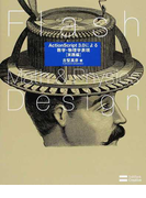 Flash Math & Physics Design ActionScript 3.0による数学・物理学表現 実践編