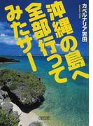 沖縄の島へ全部行ってみたサー (朝日文庫)(朝日文庫)