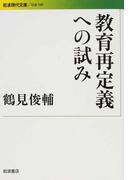 教育再定義への試み (岩波現代文庫 社会)(岩波現代文庫)