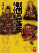 戦国梟雄伝 正邪を超えた強かな武将たち (学研M文庫)(学研M文庫)