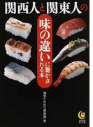 関西人と関東人の味の違いに驚かされる本 (KAWADE夢文庫)(KAWADE夢文庫)