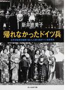 帰れなかったドイツ兵 太平洋戦争を箱根で過ごした誇り高きドイツ海軍将兵 (光人社NF文庫)(光人社NF文庫)