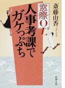 窓際OL人事考課でガケっぷち (新潮文庫)(新潮文庫)