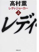 レディ・ジョーカー 上 (新潮文庫)(新潮文庫)