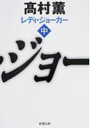 レディ・ジョーカー 中 (新潮文庫)(新潮文庫)