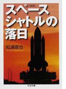 スペースシャトルの落日 増補 (ちくま文庫)(ちくま文庫)