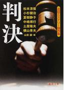 判決 法廷ミステリー傑作集 (徳間文庫)(徳間文庫)