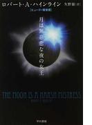 月は無慈悲な夜の女王 新装版 (ハヤカワ文庫 SF)(ハヤカワ文庫 SF)