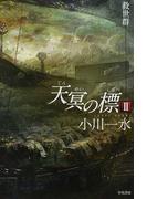 天冥の標 2 救世群 (ハヤカワ文庫 JA)(ハヤカワ文庫 JA)