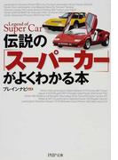 伝説の「スーパーカー」がよくわかる本 (PHP文庫)(PHP文庫)