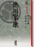 徳川家康 新装版 6 (講談社漫画文庫)(講談社漫画文庫)