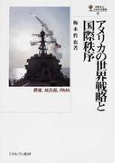 アメリカの世界戦略と国際秩序 覇権,核兵器,RMA (国際政治・日本外交叢書)