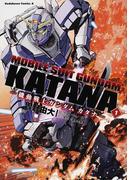 機動戦士ガンダムカタナ 1 (角川コミックス・エース)(角川コミックス・エース)