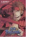 TVアニメ戦国BASARA 1 (電撃コミックス)(電撃コミックス)