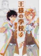 王様の学校 4 (ビーズログコミックス)(B'sLOG COMICS)