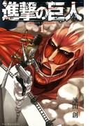 進撃の巨人 1 (講談社コミックスマガジン Shonen Magazine Comics)(少年マガジンKC)