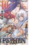 PSYREN-サイレン- 10 それぞれの空 (ジャンプ・コミックス)(ジャンプコミックス)