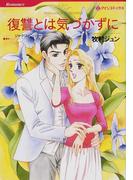 復讐とは気づかずに (ハーレクインコミックス Romance)(ハーレクインコミックス)