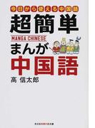 超簡単まんが中国語 はじめての中国語入門 今日から使える中国語