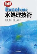 独習Excelで解く水処理技術