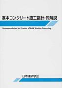 寒中コンクリート施工指針・同解説 第5版