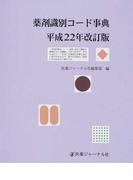 薬剤識別コード事典 平成22年改訂版