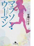 マラソン・ウーマン (幻冬舎文庫)(幻冬舎文庫)
