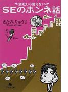 会社じゃ言えないSEのホンネ話 (幻冬舎文庫)(幻冬舎文庫)