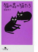 猫の森の猫たち (幻冬舎文庫)(幻冬舎文庫)