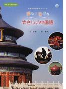 楽しく学ぼうやさしい中国語 初級中国語会話テキスト 「中検」準4級を目指す
