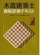 木造建築士資格研修テキスト 平成22年版