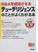 M&Aを成功させるデューデリジェンスのことがよくわかる本 (すぐに使える中経実務Books)