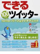 できる100ワザツイッター twitterパーフェクトテクニック