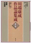 川端康成作品論集成 第3巻 禽獣・抒情歌