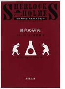 緋色の研究 改版 (新潮文庫 シャーロック・ホームズシリーズ)(新潮文庫)