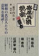 定本寄席界隈艶噺 昭和の名芸人たちの意外な裏話! 新装版