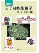 図解分子細胞生物学