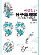 やさしい分子薬理学 分子構造から薬理活性へ