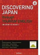 観光英語で日本発見!