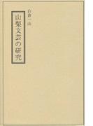 山梨文芸の研究 資料編