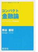 コンパクト金融論 (コンパクト経済学ライブラリ)