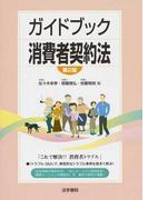 ガイドブック消費者契約法 第2版