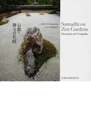 京都・禅寺の名庭 (SUIKO BOOKS)